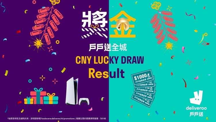 Feb 1, 21 CNY Lucky Draw Results