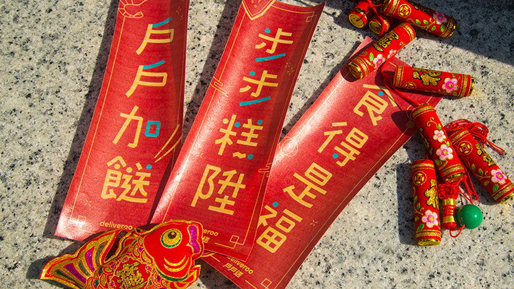 The Essentials for Chinese New Year